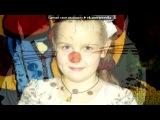 «♥» под музыку Аш 2 О просто добавь воды - Kate Alexa. Picrolla